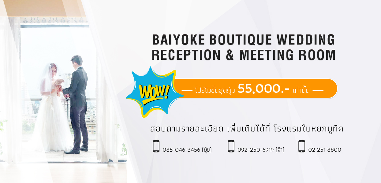 Baiyoke Boutiqye Wedding Reception & Meeting Room